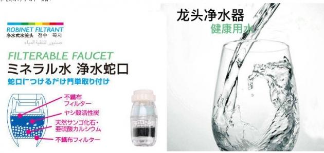 潔面水質淨化器 1