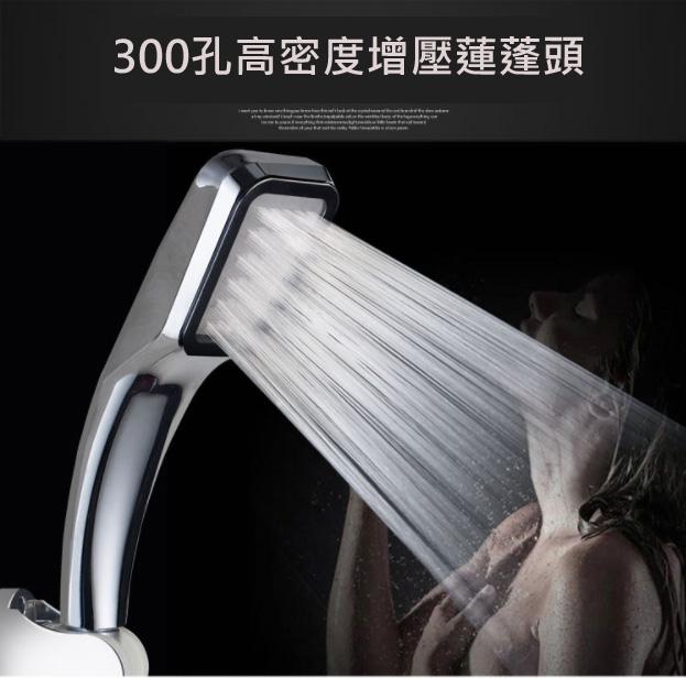 300孔蓮蓬頭 增壓 200% 省水30% 飯店專用 1