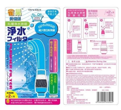 外銷除氯淨水器 5