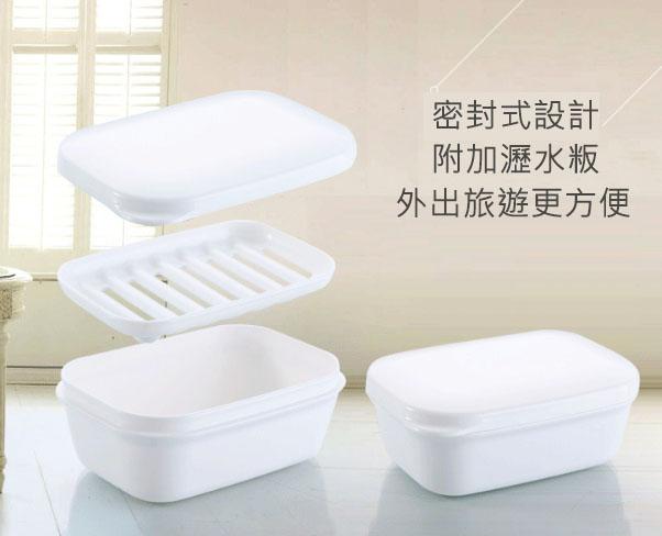 旅游密封香皂盒創意旅行洗臉皂盒(附瀝水盤) 3