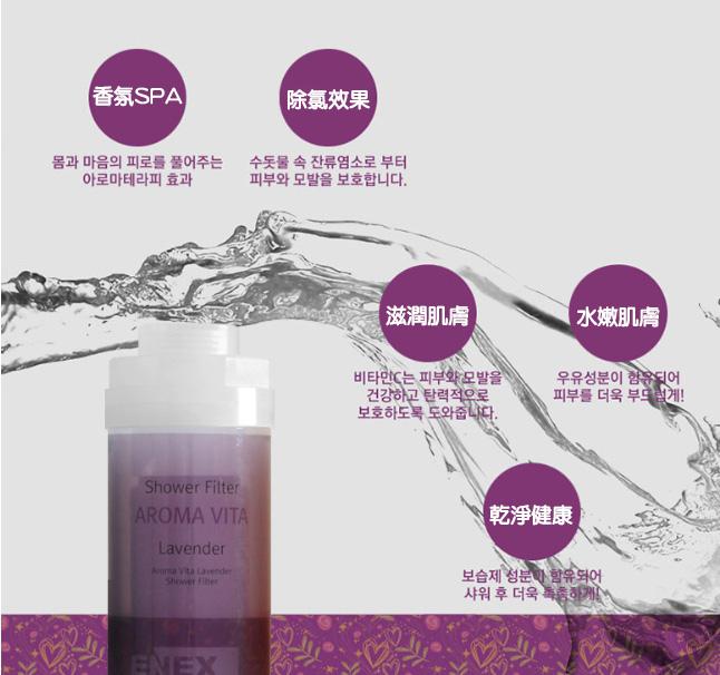 韓國製沐浴香氛濾水SPA 2