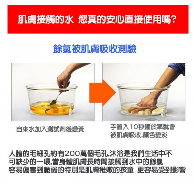 韓國製沐浴香氛濾水SPA 4