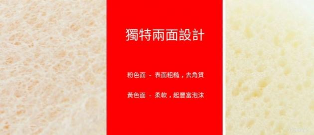 日本進口海綿 2